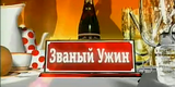 Званый ужин (РЕН-ТВ, 12.02.2007) Неделя проигравших. День 1. Адил...
