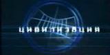 Цивилизация (ОРТ, 11.05.2000) Александра Колонтай
