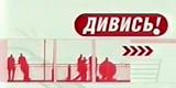Дивись! (ТЕТ, 2004) Ходули