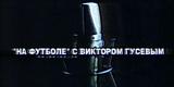 На футболе с Виктором Гусевым (ОРТ, 01.04.2001)
