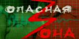 Опасная зона (ТВ Центр, 2007) Сюжет про Noize MC
