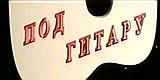 Под гитару (Культура, 2004) Песни Юрия Визбора