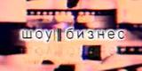 Шоу-бизнес (СТС, февраль 2000) Илья Лагутенко