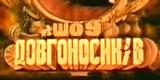 Шоу Довгоносиків (УТ-2, 1999) 37 выпуск