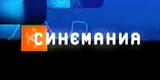 Синемания (Россия, 2003) Фрагмент