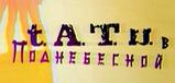 Тату в Поднебесной (СТС, 14.03.2004) 14 выпуск