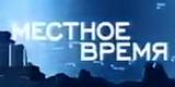"Вести-Хакасия (ГТРК ""Хакасия"" [г. Абакан], 10.07.2008) ..."