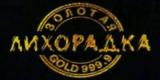 Золотая лихорадка (ОРТ, 31.10.1998) Выпуск 45