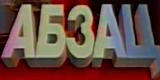 Абзац (РТР, 23.06.1996) Отар Иоселиани
