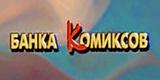 Банка комиксов (ОРТ, 19.06.2000)