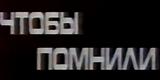 Чтобы помнили... (ОРТ, 27.05.1999) Руфина Нифонтова