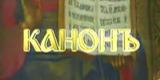 """Канон (ТВ-6, январь 1997) Кукольный театр """"Вертеп"""""""