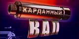 Карданный вал (НТВ, апрель 2000) Рэнглер-Ралли