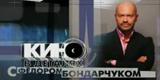 Кино в деталях (СТС, 2008) Константин Хабенский