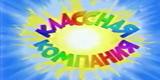 """Классная компания (ОРТ, 1997) Рубрика """"Вести из под парты&qu..."""