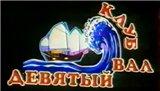 """Клуб """"Девятый вал"""" (REN-TV-Смоленск, 2005) Молодёжное д..."""