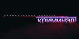 Криминал (НТВ, 22.02.2000) Задержание подростков-угонщиков; подоз...