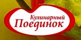 Кулинарный поединок (НТВ, 08.03.2003) Владимир Жириновский — Марц...