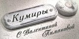 """""""Кумиры с Валентиной Пимановой"""" (ОРТ, 03.04.2002) Татья..."""