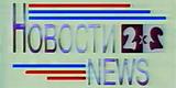 Новости 2х2 (2х2, 1996) Заставка и начало выпуска