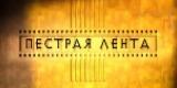 Пестрая лента (Первый канал, 21.11.2004) Вожди в кино