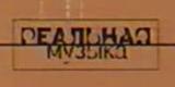 Реальная музыка (Первый канал, 30.05.2003) Ногу свело - Наши юные смешные голоса