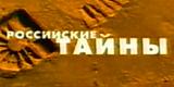 Российские тайны (ТВЦ, 26.02.2000) Лев Рохлин (фрагмент)
