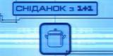 Завтрак с 1+1 (1+1, 11.09.1998)