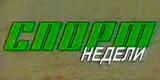 """Спорт недели (ТВ-6, 1998) Жизнь футбольного клуба """"Дина&quot..."""