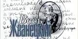 Весь Жванецкий (НТВ, 4.12.1998)