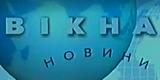 Вікна-Новини (СТБ, 2006) Сдача Украины по всем фронтам