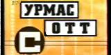 Урмас Отт с... (РТР, 11.12.1999) В. Жириновский