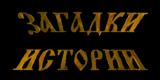 Эдвард Радзинский. Загадки истории. (ОРТ, 13.05.1995) Еще раз о г...