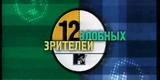 12 злобных зрителей (MTV, 1999) Гости из Будущего — Игры