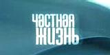Частная жизнь (Россия, 13.10.2005) Окончание программы