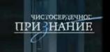 Чистосердечное признание (НТВ, 2005) Московский погром