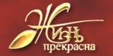 Жизнь прекрасна (СТС, 2005) Сергей Лазарев — Очи чёрные
