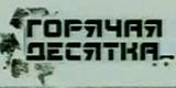 Горячая десятка (РТР, 1999) 7 место. Инга - Лихорадка