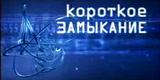 Короткое замыкание (Россия, 28.04.2004) День рождения - самый трудный день
