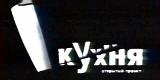 Кухня (ТВЦ, 2004) Психея — Киберакустик@ (3 часть)