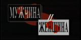 Мужчина и женщина (1-й канал Останкино, ноябрь 1993) Начало прогр...