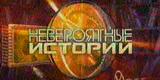 Невероятные истории (РЕН ТВ, 2006) Живая вода