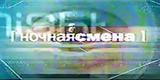 Ночная смена (ОРТ, 08.01.2002) Фрагмент