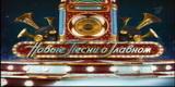 Новые песни о главном (Первый канал, 30.07.2006) Филипп К...