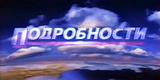 Подробности (РТР, июнь 1994) О предстоящем чемпионате мира по фут...