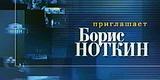 Приглашает Борис Ноткин (ТВЦ, 2004) Игорь Христенко