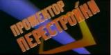 Прожектор перестройки (ЦТ СССР, 1989) Концертная жизнь