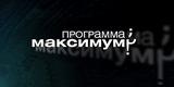 Программа Максимум (НТВ, 2007) Вирусная реклама, Виталий Калоев