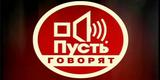 Пусть говорят (Первый канал, 31.08.2006) 40 дней без Андрея Разба...