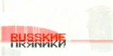 Русские пряники (Муз-ТВ, 2000) 2 место. Найк Борзов — Последняя п...